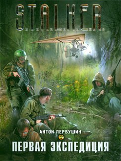 Первая экспедиция - Антон Первушин